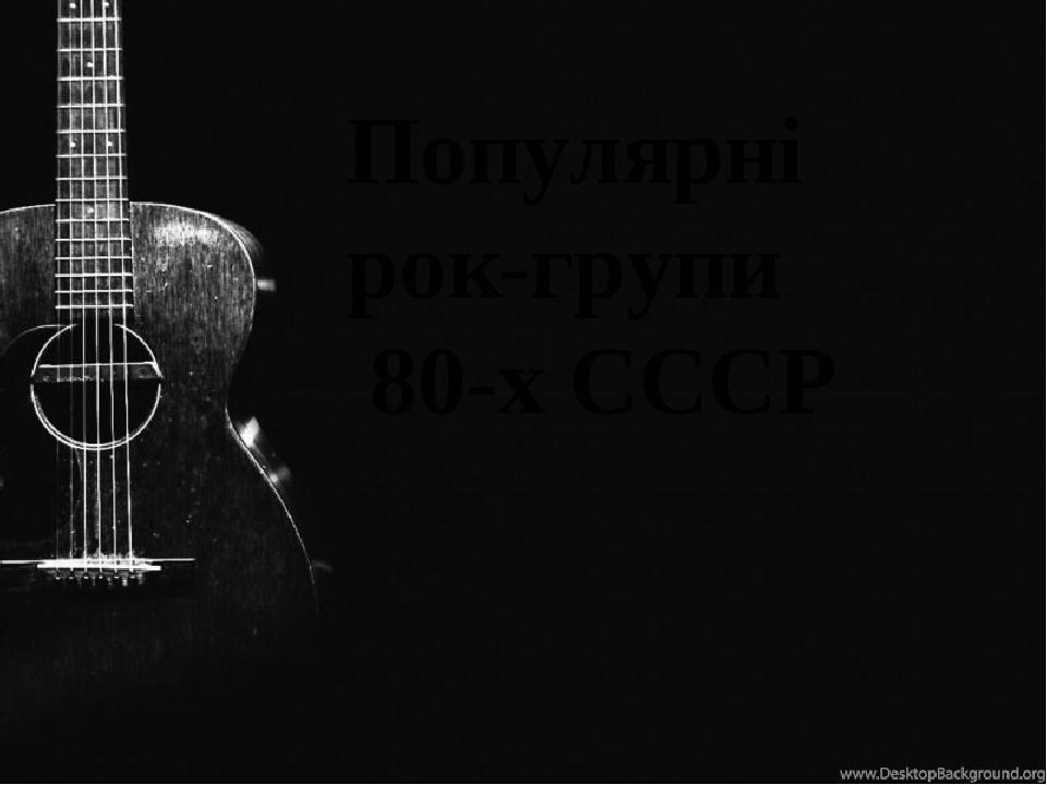 Популярні рок-групи 80-х СССР