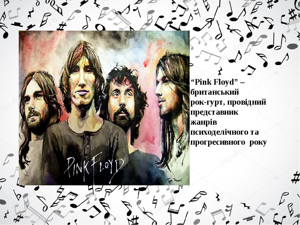 """""""Pink Floyd"""" – британський рок-гурт, провідний представник жанрів психоделічного та прогресивного року"""
