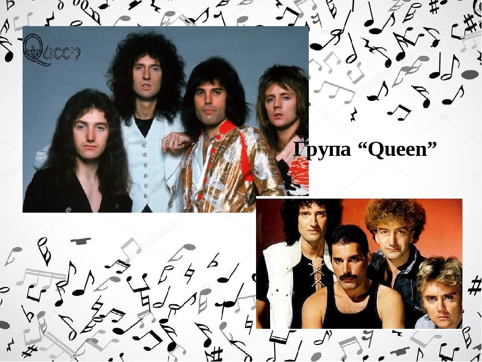 """Група """"Queen"""""""