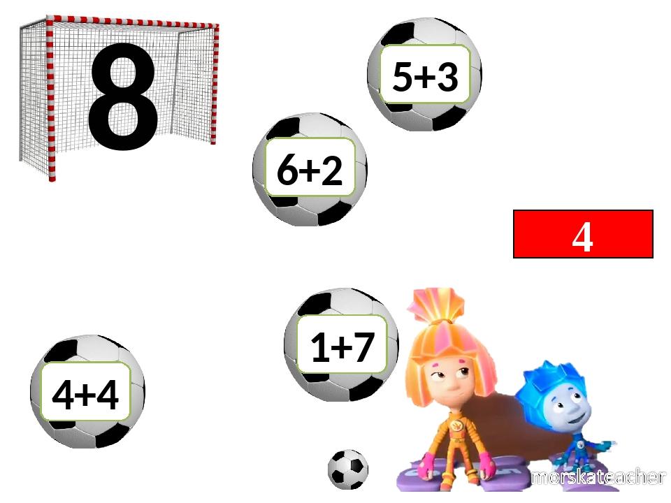 4 8 6+2 4+4 1+7 5+3