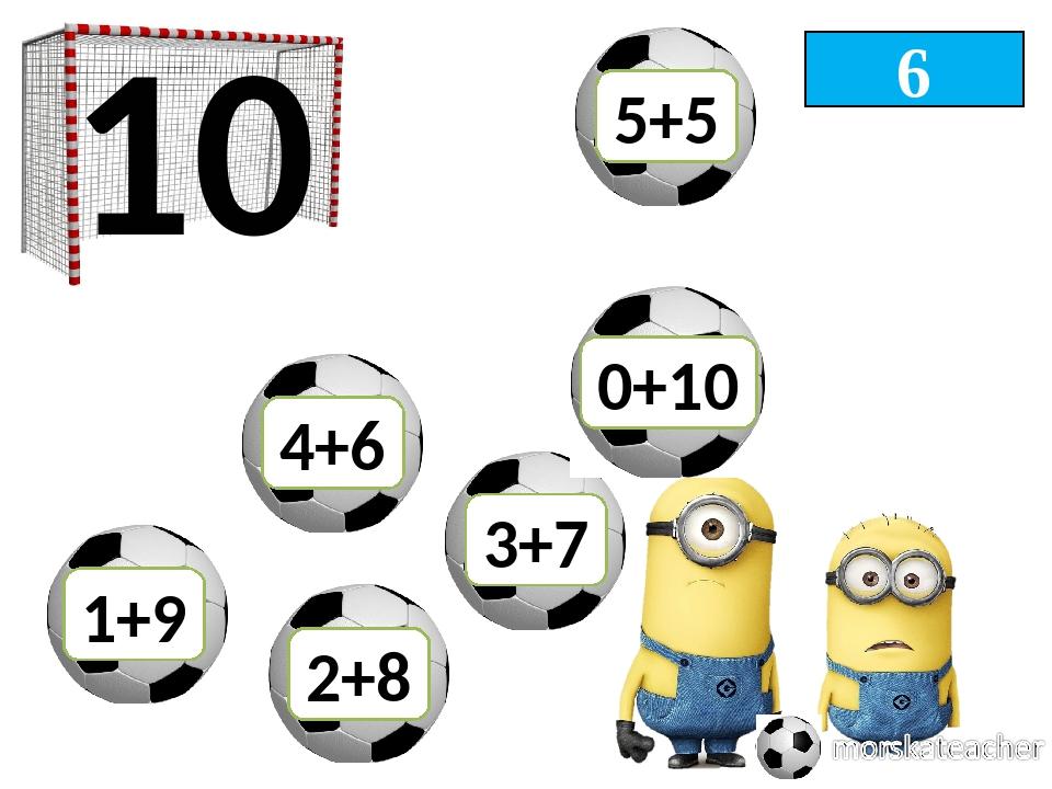 6 10 2+8 4+6 1+9 3+7 5+5 0+10