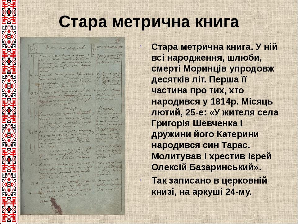 Стара метрична книга Стара метрична книга. У ній всі народження, шлюби, смерті Моринців упродовж десятків літ. Перша її частина про тих, хто народи...