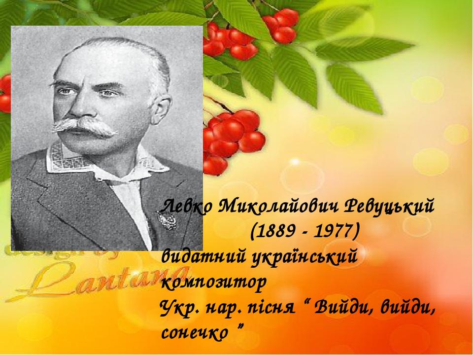 """Левко Миколайович Ревуцький (1889 - 1977) видатний український композитор Укр. нар. пісня """" Вийди, вийди, сонечко """""""