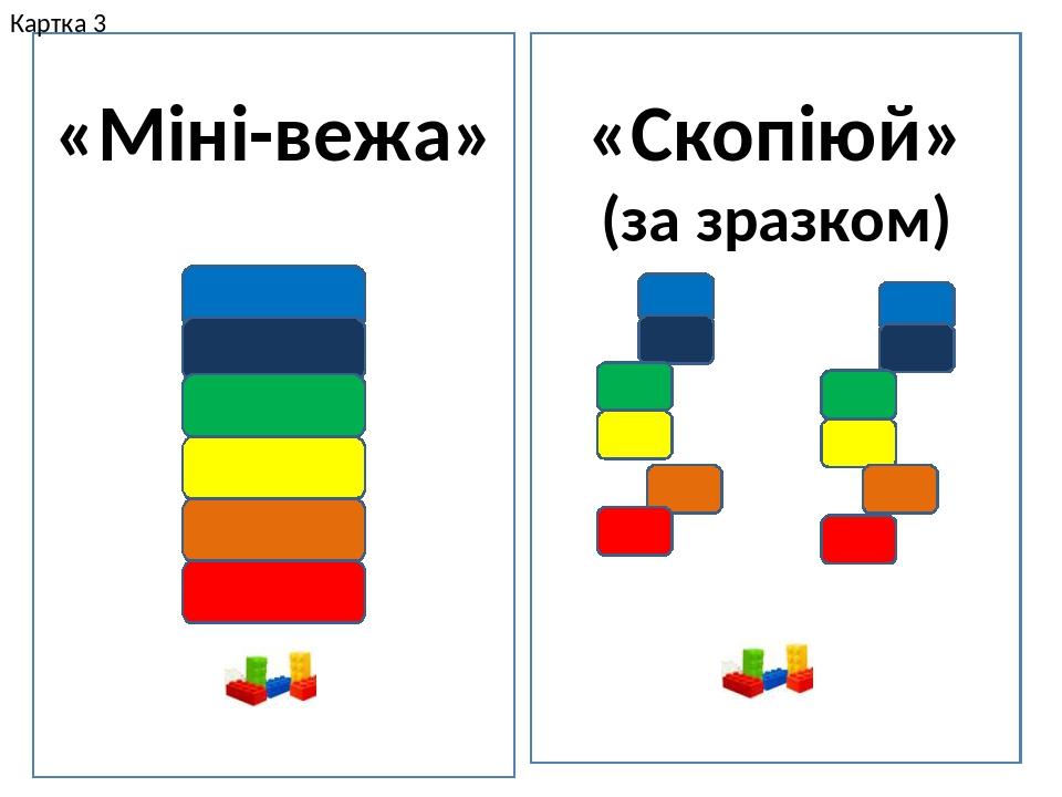 «Міні-вежа» «Скопіюй» (за зразком) Картка 3