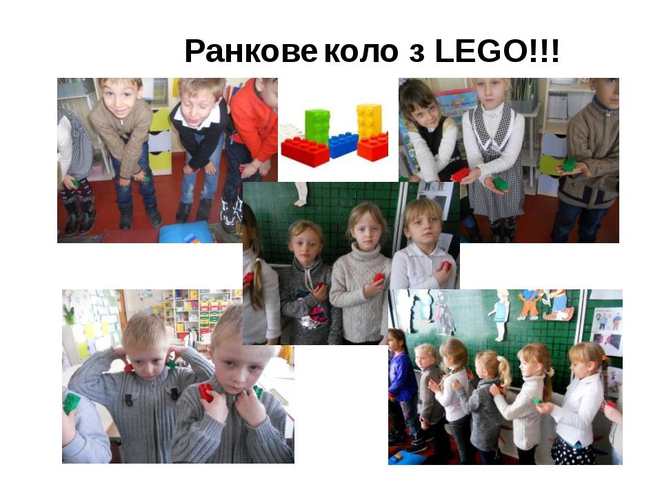 Ранкове коло з LEGO!!!