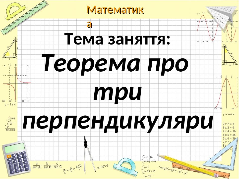 Тема заняття: Теорема про три перпендикуляри Математика