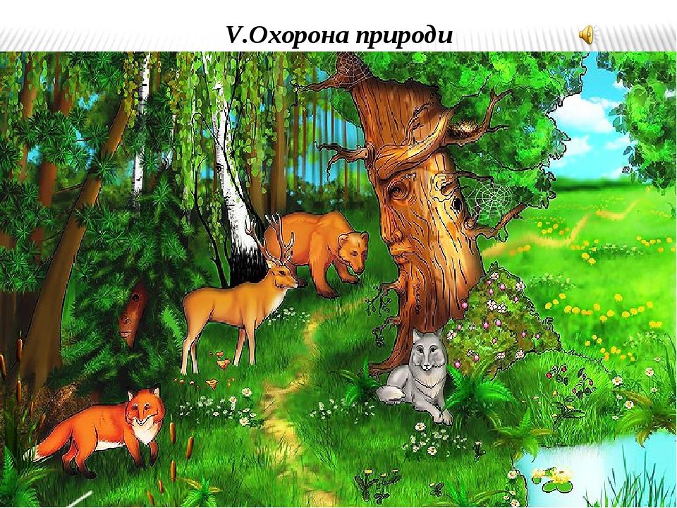 V.Охорона природи