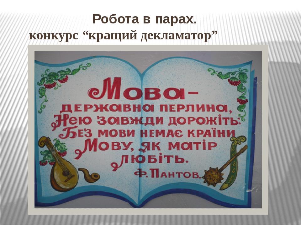 "Робота в парах. конкурс ""кращий декламатор"""