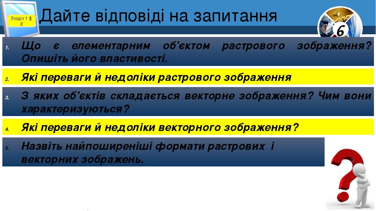 ... Дайте відповіді на запитання Розділ 1 § 2 Що є елементарним об єктом растрового  зображення ... 72c3696b442d5
