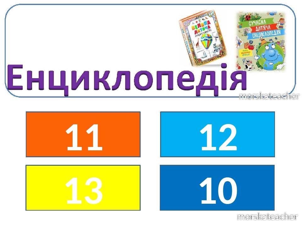 11 13 10 12
