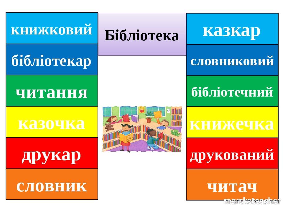 казкар словниковий бібліотечний книжечка друкований читач Бібліотека книжковий бібліотекар читання казочка друкар словник