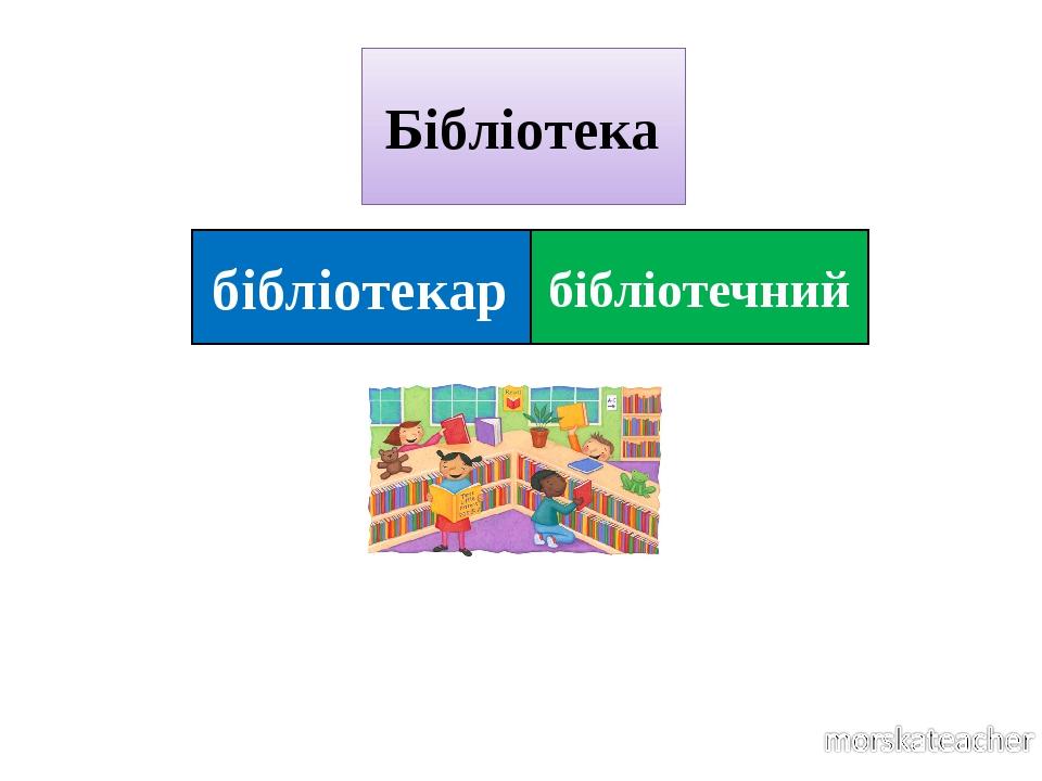бібліотечний Бібліотека бібліотекар
