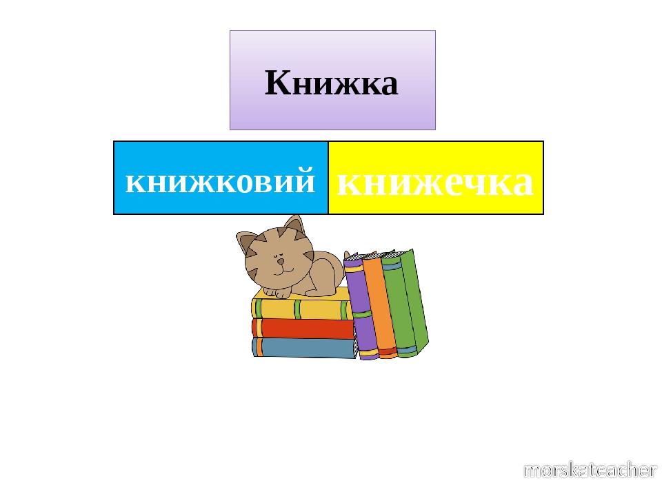 книжечка Книжка книжковий