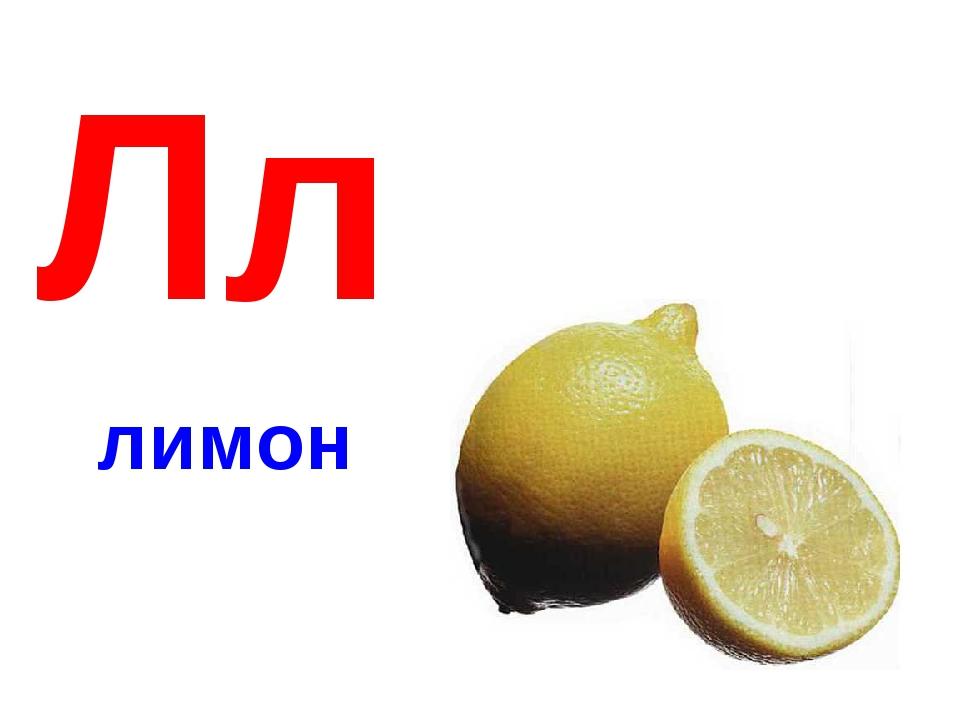 Лл лимон