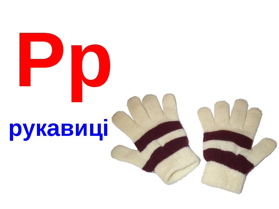 Рр рукавиці
