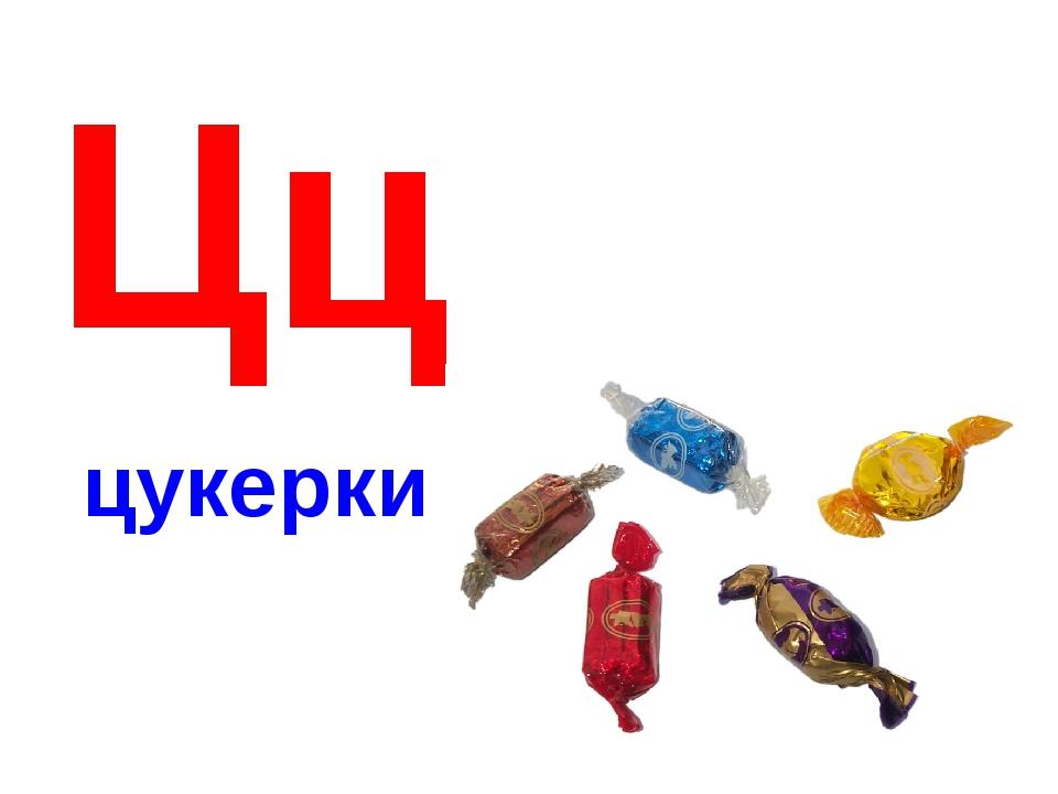 Цц цукерки