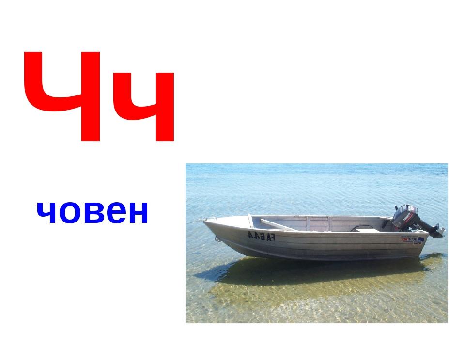 Чч човен