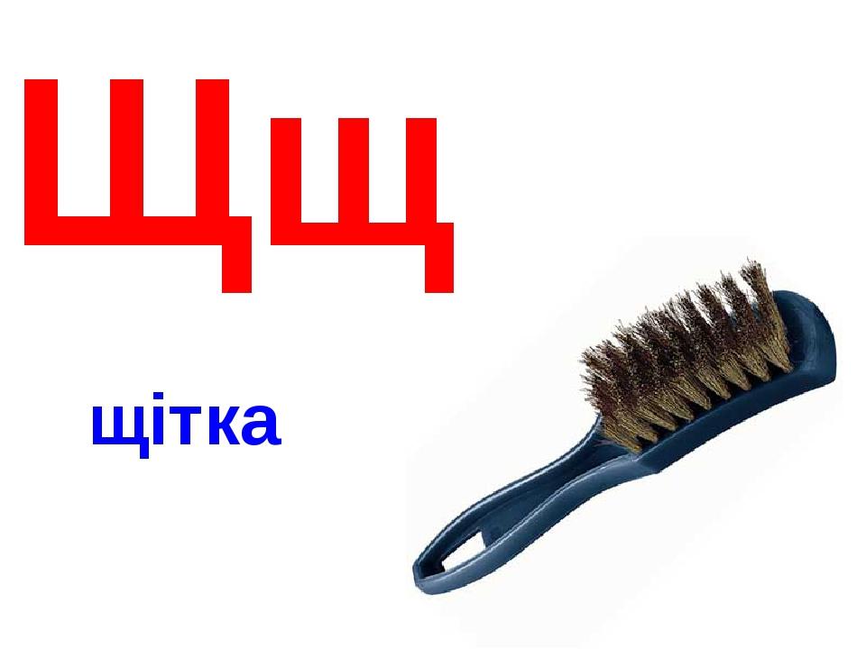 щітка Щщ