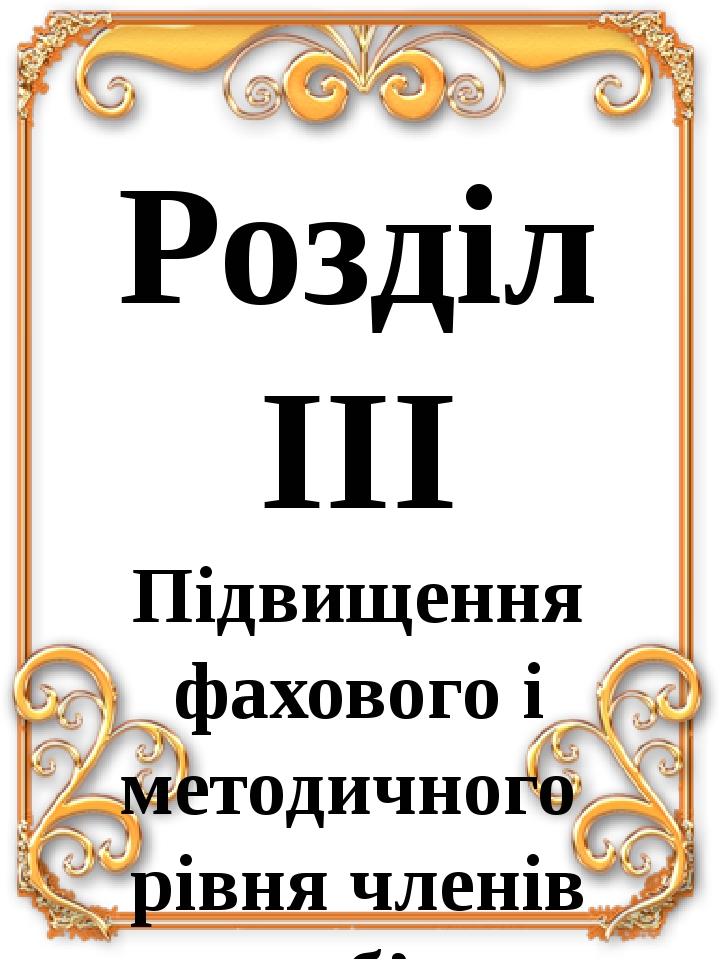 Розділ III Підвищення фахового і методичного рівня членів методоб'єднання