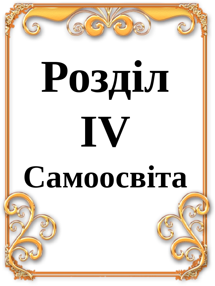 Розділ IV Самоосвіта