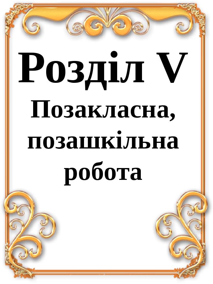 Розділ V Позакласна, позашкільна робота