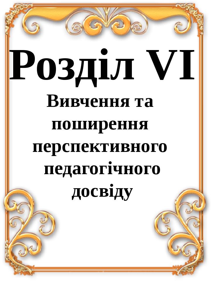 Розділ VI Вивчення та поширення перспективного педагогічного досвіду