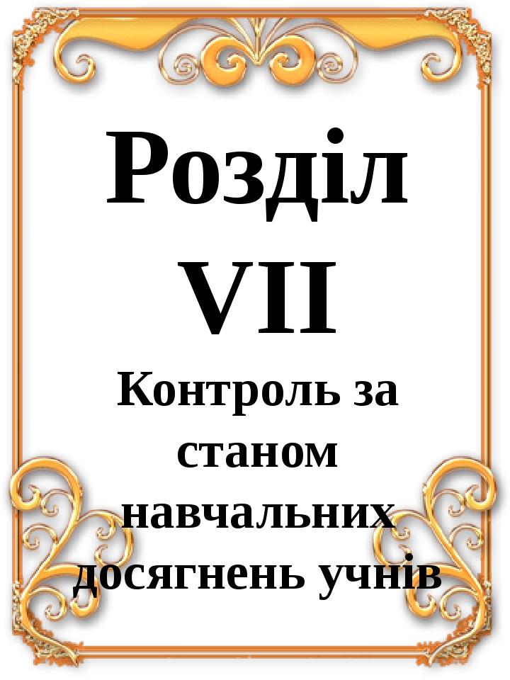 Розділ VII Контроль за станом навчальних досягнень учнів