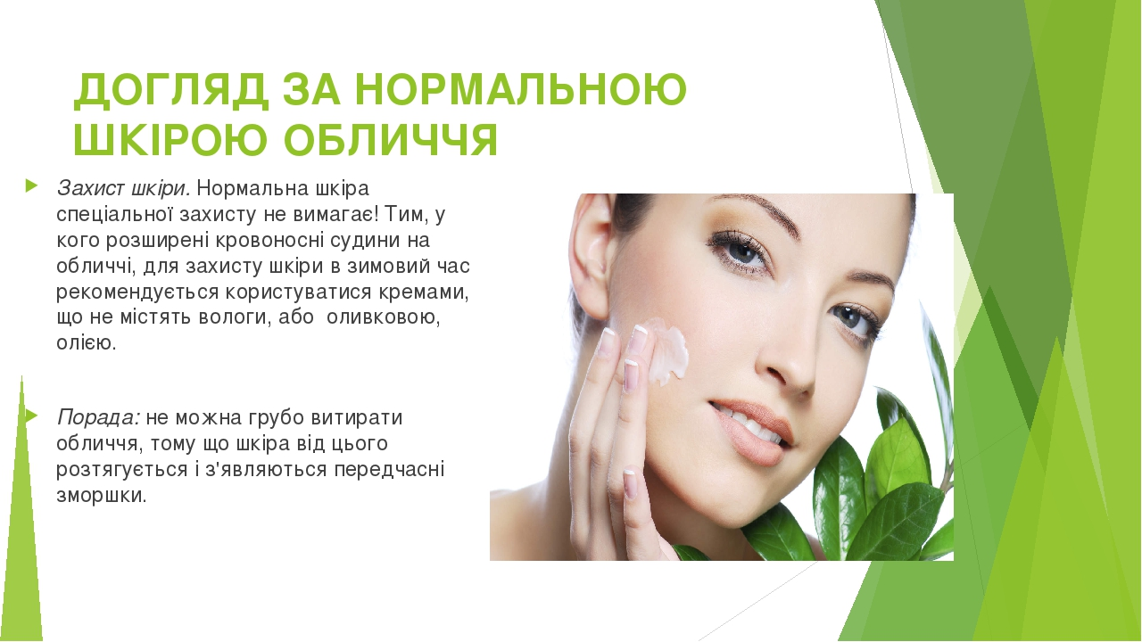 ... ДОГЛЯД ЗА НОРМАЛЬНОЮ ШКІРОЮ ОБЛИЧЧЯ Захист шкіри. Нормальна шкіра  спеціальної захисту не вимагає! db7170fc9c2f0