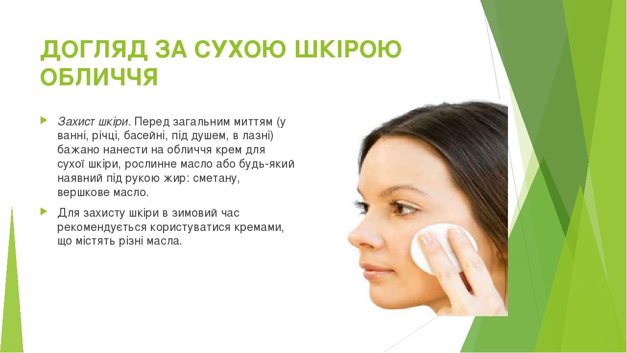 Тим ДОГЛЯД ЗА СУХОЮ ШКІРОЮ ОБЛИЧЧЯ Захист шкіри. Перед загальним миттям (у  ванні 47f994a01a912