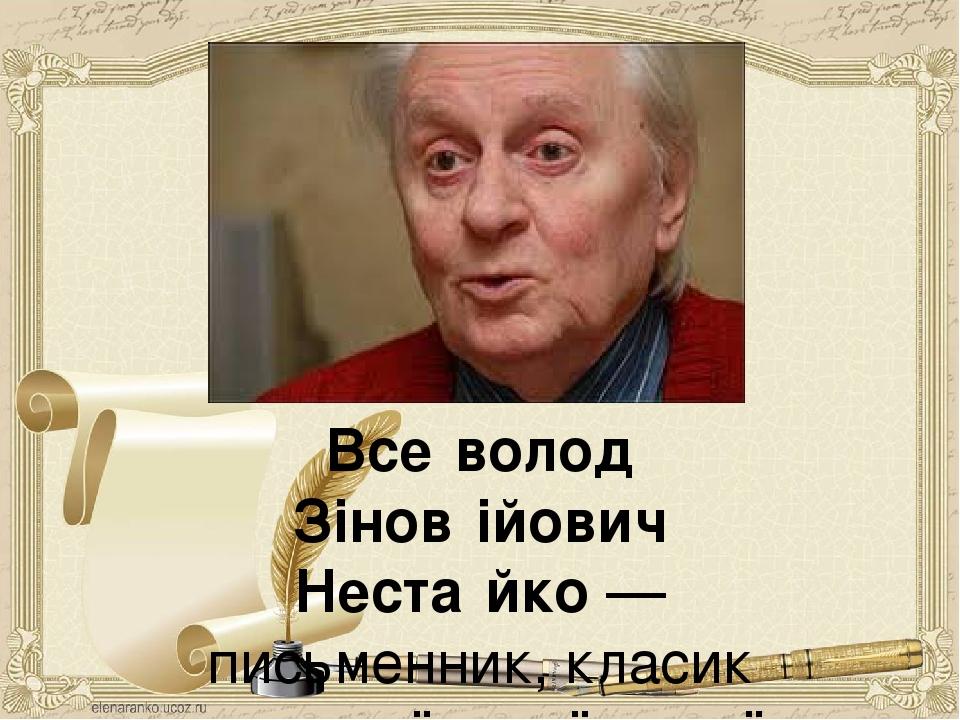 Все́волод Зінов́ійович Неста́йко— письменник, класик сучасної української дитячої літератури