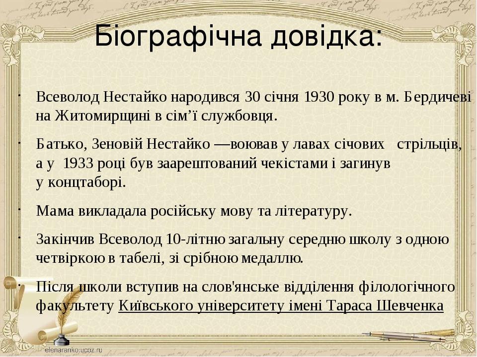Біографічна довідка: Всеволод Нестайко народився 30 січня 1930 року в м. Бердичеві на Житомирщині в сім'ї службовця. Батько, Зеновій Нестайко —воюв...