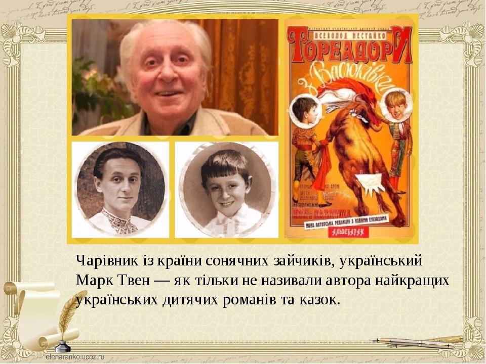 Чарівник із країни сонячних зайчиків, український Марк Твен — як тільки не називали автора найкращих українських дитячих романів та казок.