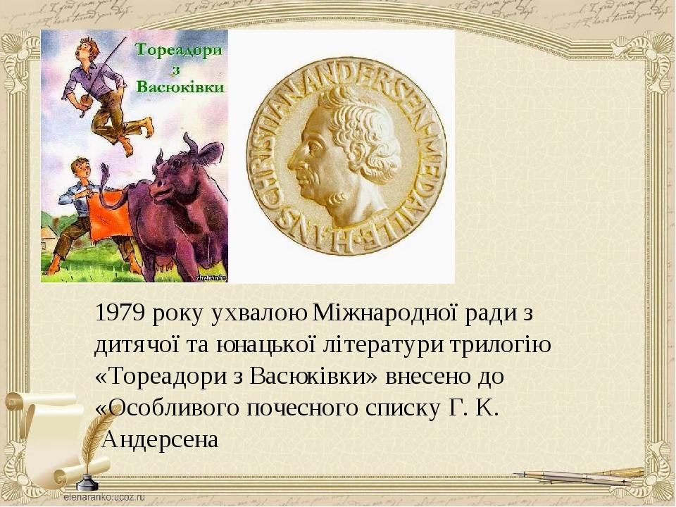 1979 року ухвалоюМіжнародної ради з дитячої та юнацької літературитрилогію «Тореадори з Васюківки» внесено до «Особливого почесного списку Г.К. ...