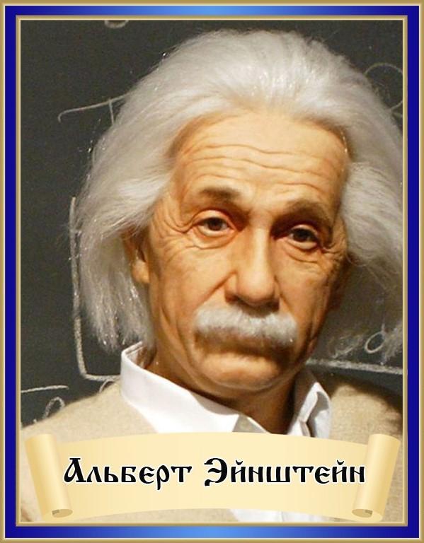 окне текстом картинки портреты физиков проходят