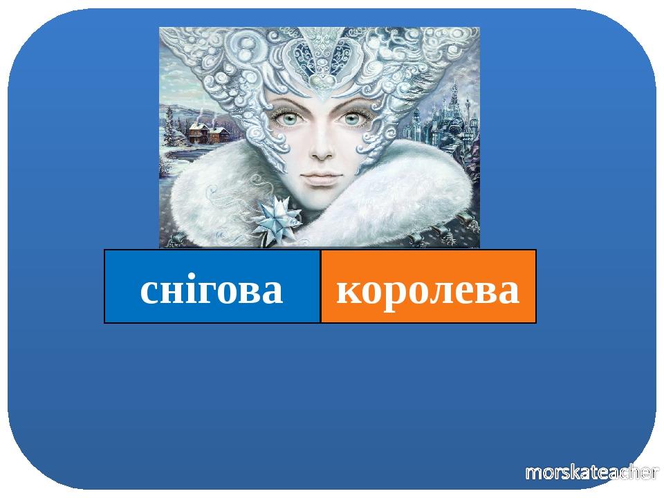 королева снігова