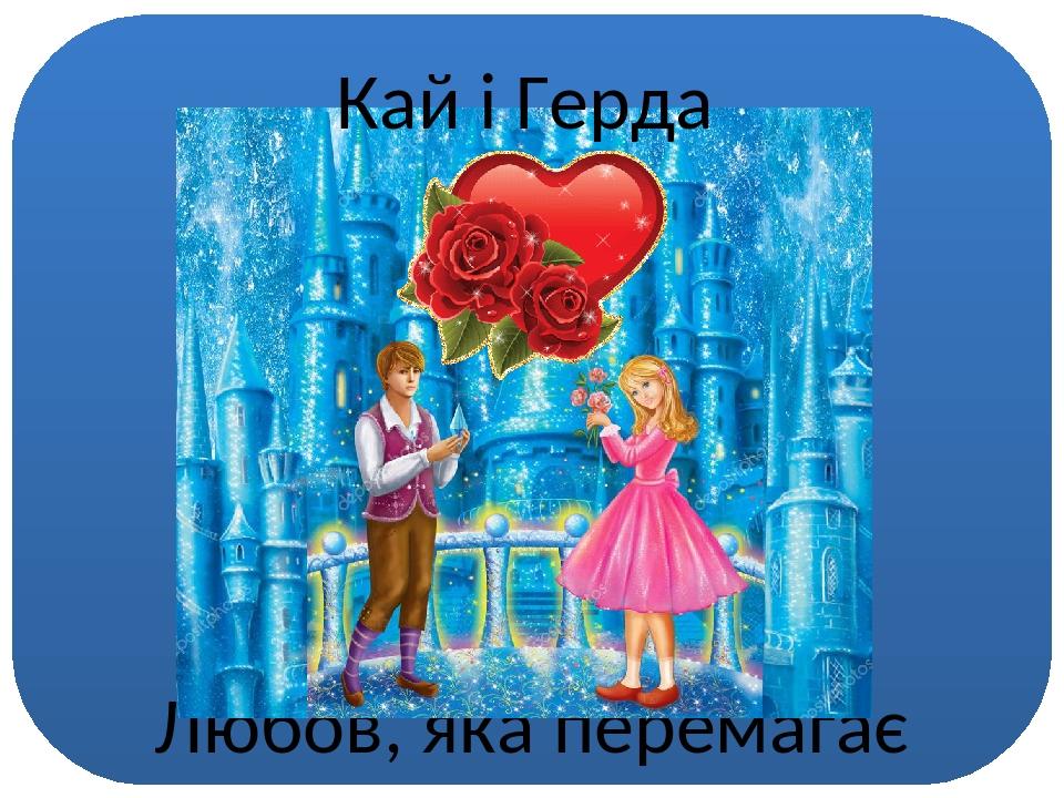 Любов, яка перемагає Кай і Герда