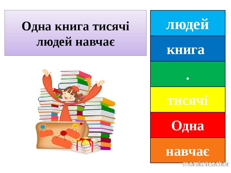 людей книга . тисячі Одна навчає Одна книга тисячі людей навчає