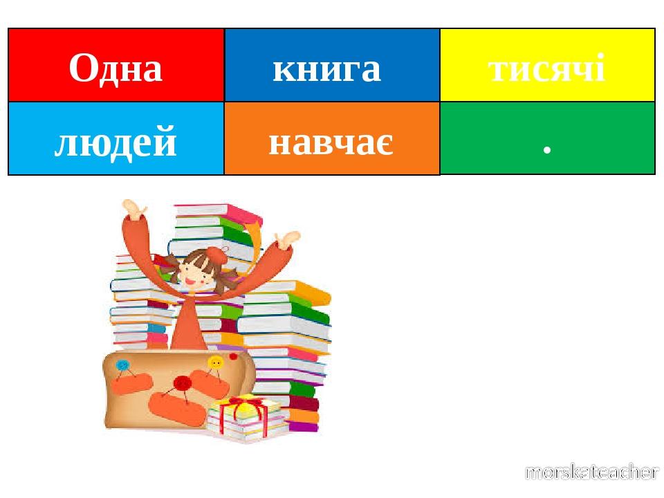 людей книга . тисячі Одна навчає