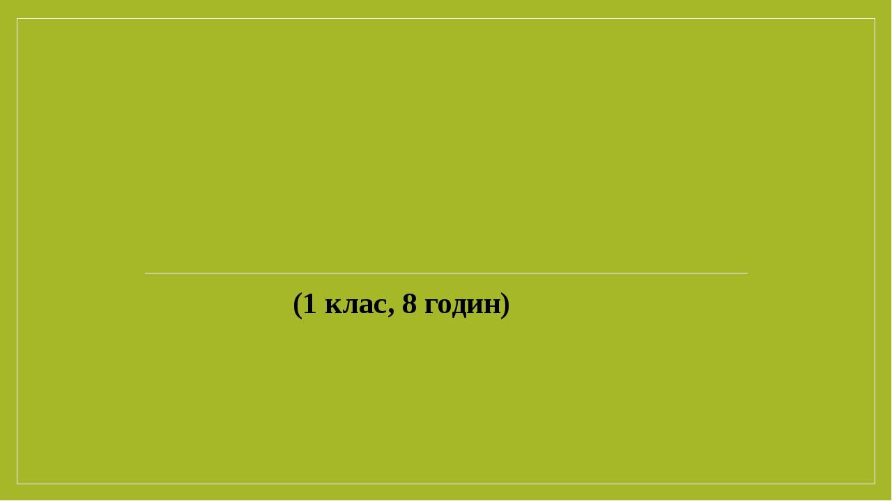 Розділ 4 «Гігієна харчування» (1 клас, 8 годин) Підготувала практичний психолог Сквирської ЗОШ І-ІІІ ст. №2 Морковіна Тетяна Іванівна