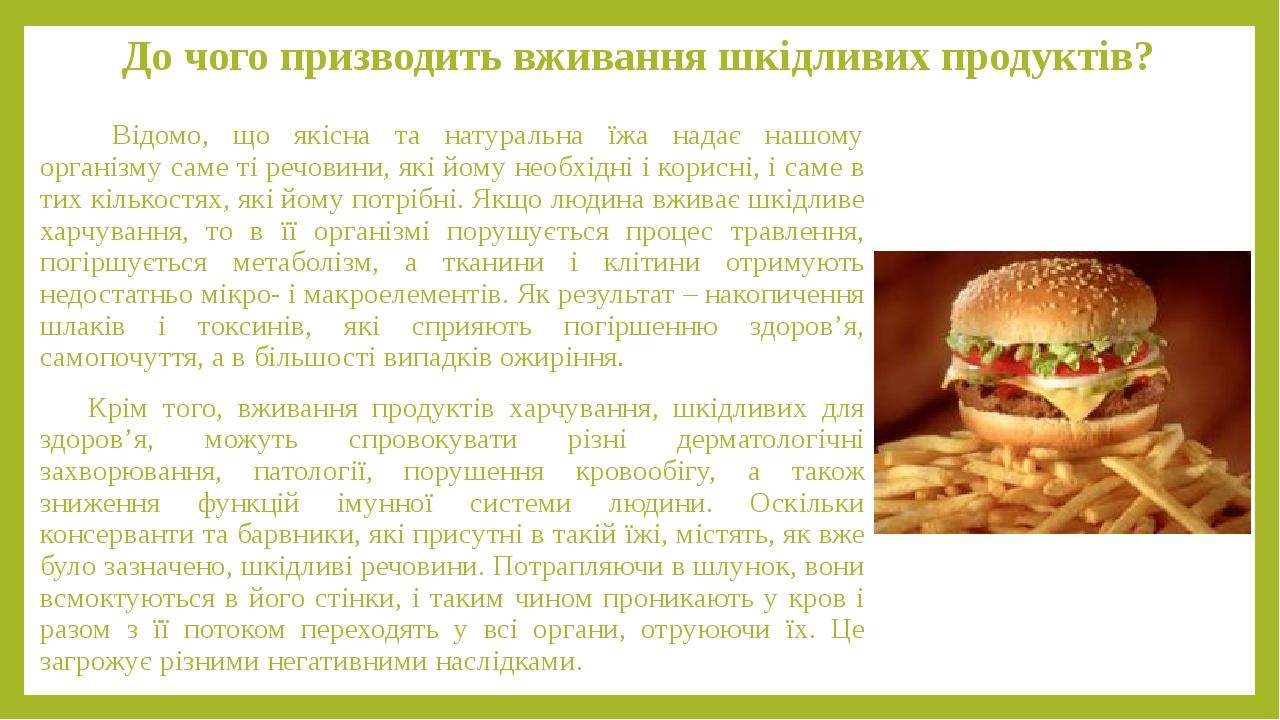 До чого призводить вживання шкідливих продуктів? Відомо, що якісна та натуральна їжа надає нашому організму саме ті речовини, які йому необхідні і ...