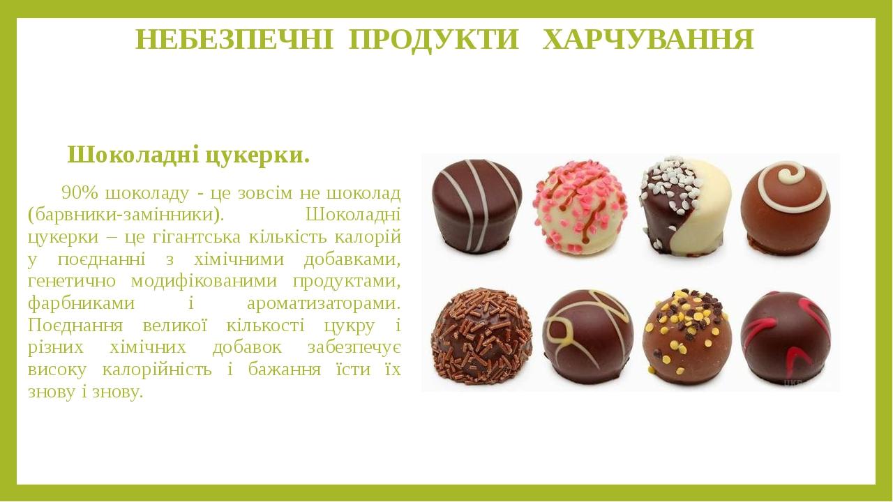 НЕБЕЗПЕЧНІ ПРОДУКТИ ХАРЧУВАННЯ Шоколадні цукерки. 90% шоколаду - це зовсім не шоколад (барвники-замінники). Шоколадні цукерки – це гігантська кільк...