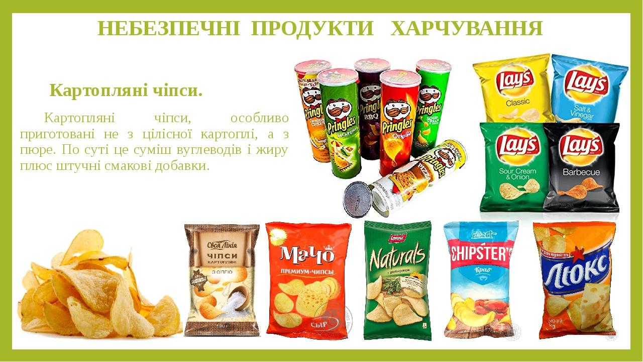 НЕБЕЗПЕЧНІ ПРОДУКТИ ХАРЧУВАННЯ Картопляні чіпси. Картопляні чіпси, особливо приготовані не з цілісної картоплі, а з пюре. По суті це суміш вуглевод...