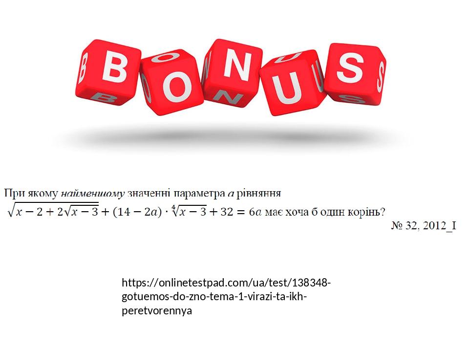 https://onlinetestpad.com/ua/test/138348-gotuemos-do-zno-tema-1-virazi-ta-ikh-peretvorennya