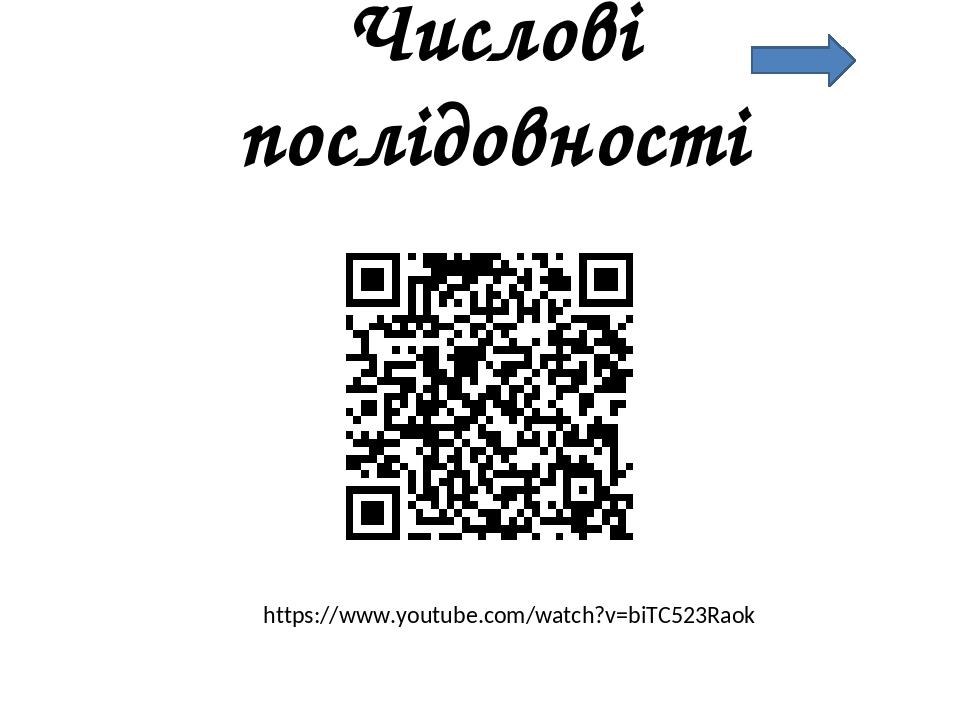 Числові послідовності https://www.youtube.com/watch?v=biTC523Raok