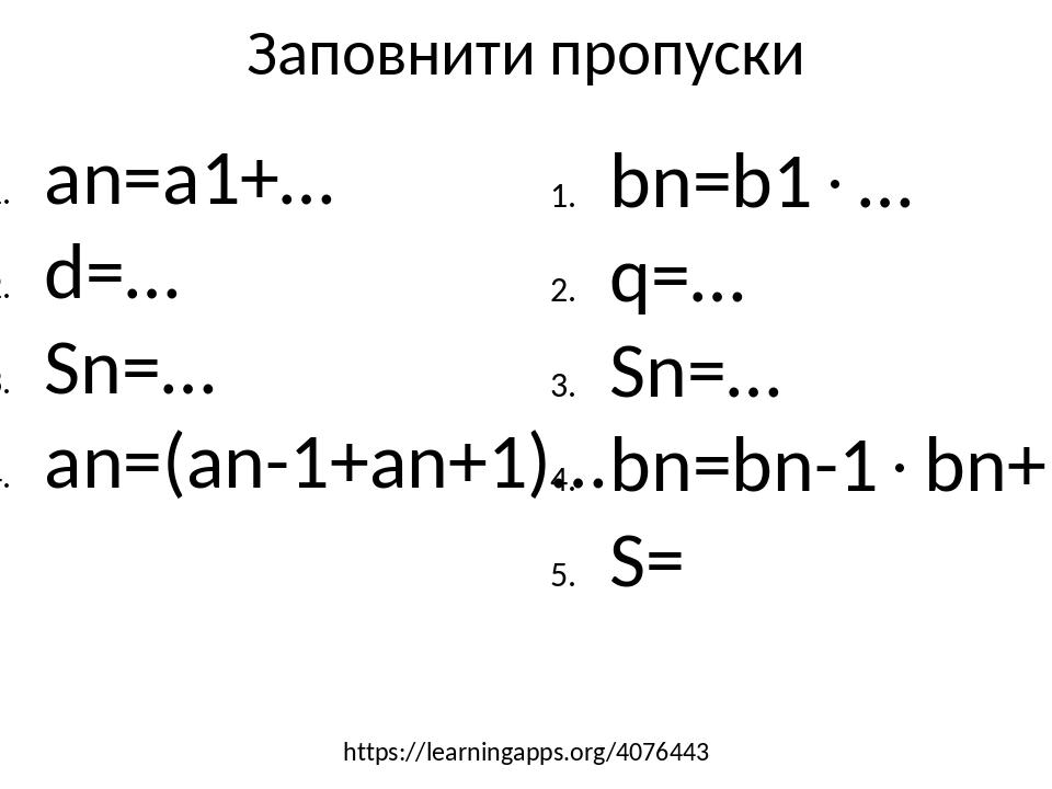 Заповнити пропуски https://learningapps.org/4076443 bn=b1… q=… Sn=… bn=bn-1bn+1 S= an=a1+… d=… Sn=… an=(an-1+an+1)…