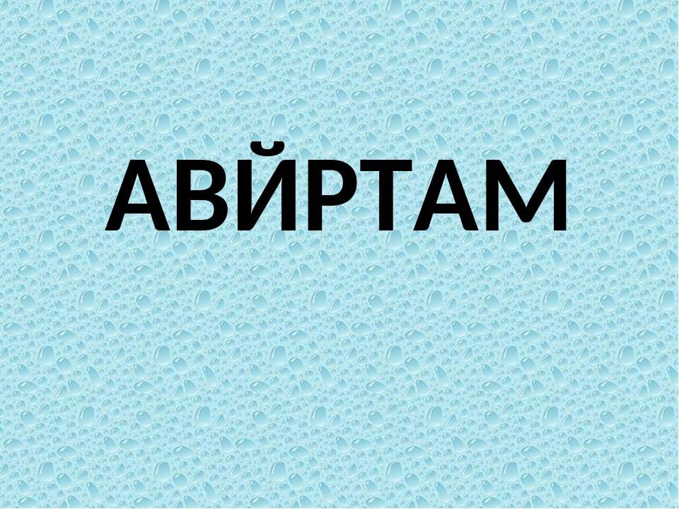 АВЙРТАМ