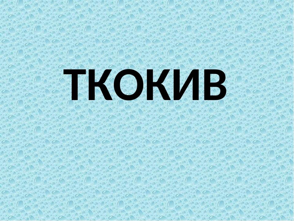 ТКОКИВ
