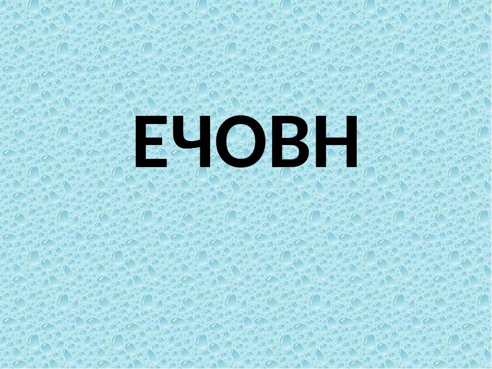 ЕЧОВН