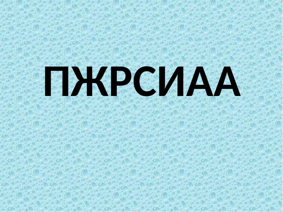 ПЖРСИАА