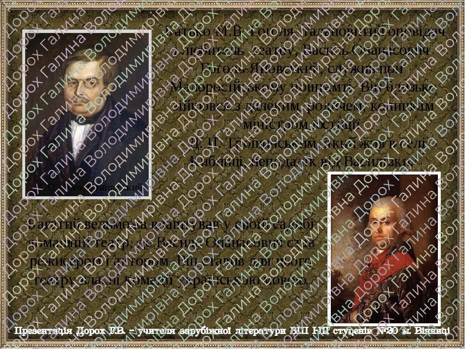 Батько М.В. Гоголя, талановитий оповідач і любитель театру, Василь Опанасович Гоголь-Яновський, служив при Малоросійському поштамті. Він близько зі...